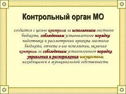 Организационные основы местного самоуправления презентация онлайн  Контрольный орган МО