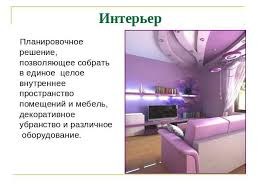 Интерьер жилого дома презентация к уроку Технологии Интерьер Планировочное решение позволяющее собрать в единое целое внутреннее пространство помещений и мебель декоративное