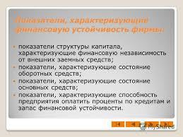 Презентация на тему Магистерская диссертация Особенности  5 Показатели характеризующие финансовую устойчивость