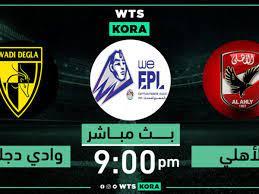 مشاهدة مباراة الأهلي ضد وادي دجلة بث مباشر اليوم 4-8-2021 بالدوري المصري