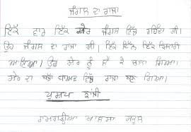 hindi essay on mother teresa essay on children day essay on  mother teresa essay in punjabi language mother teresa essay in punjabi language