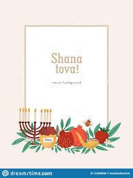 Rosh Hashanah Poster Greeting Card Or Invitation Template