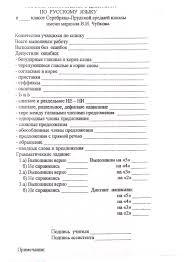 План анализа контрольного диктанта по русскому языку Сайт  анализ контрольногодиктанта