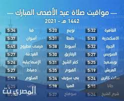 موعد صلاة عيد الاضحى في مصر - المصري نت