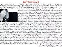 essay in urdu disguised unemployment investopedia unemployment essay in urdu