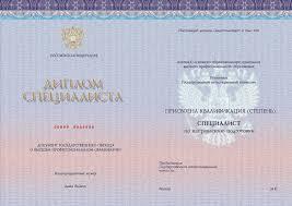 Диплом ВУЗа нового образца  Бланк диплома бакалавра 2014 титул