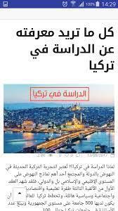 تركيا الان for Android - APK Download