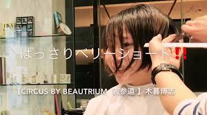 バッサリ ベリーショートjapanese Haircutcircus By Beautrium