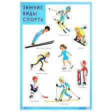 Виды воображения это что такое Виды воображения определение  Зимние виды спорта Плакат