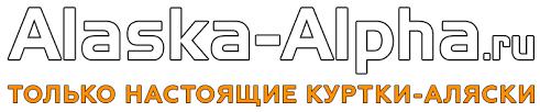 Интернет-магазин настоящих зимних <b>курток</b> Алясок <b>Alpha</b> ...