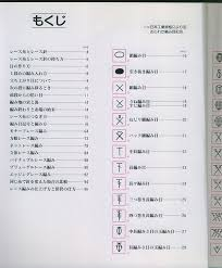Japanese Crochet Symbols And Explanations Lita Z Picasa