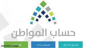 طريقة التسجيل في حساب المواطن 1442 وشروط القبول - سعودية نيوز