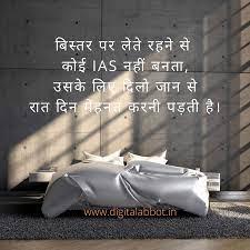 50 upsc motivational es in hindi
