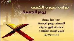 سورة الكهف كاملة بصوت الشيخ أحمد العجمي - YouTube