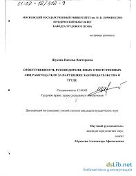 Диссертация материальная ответственность работодателя ru  материальной ответственности работодателя П Стимулирующая выплата за интенсивность и высокие результаты работы