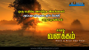 Good Morning Quotes In Tamil Languages Wallpapers Nice Tamil