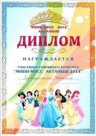 Диплом для детей мисс золушка volga build ru купальник детский для бассейна минск купить нарядное платье hm
