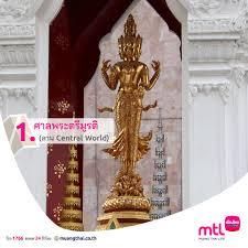 Muang Thai Life - #ศาลพระตรีมูรติ...