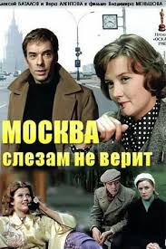 Фильм <b>Москва слезам не</b> верит (1979) - актеры и роли ...