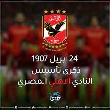 صدى الملاعب - اليوم يمر 112 سنة على تأسيس النادي الأهلي المصري #صدى_الملاعب