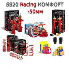 <b>Комплект подвески</b> SS20 для ВАЗ 2110-2112 Racing (КОМФОРТ ...