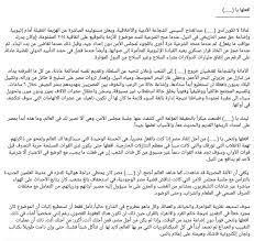 """بلاش هرى !!! on Twitter: """"المقال الذى تم حجبة بعد إلقاء القبض على كاتبه عبد  الناصر سلامة… """""""