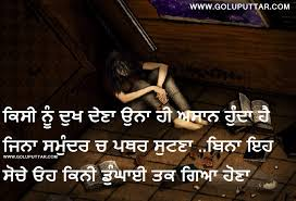 Beautiful Love Quotes In Punjabi Best Of Punishment In Love Sad Punjabi Love Quote And Sayings Photos And