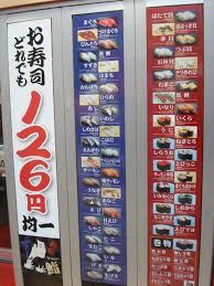 Sushi Vending Machine Classy My Favorite Kaiten Zushi Shop In Ueno Tokyo My Life In Japan