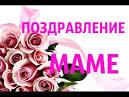 Поздравление с днём рождения маме от дочери и зятя и внучки