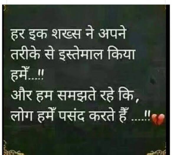 emotional quotes for whatsapp status in hindi