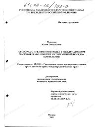 Диссертация на тему Оговорка о публичном порядке в международном  Диссертация и автореферат на тему Оговорка о публичном порядке в международном частном праве Понятие