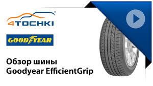 Летние <b>шины Goodyear EfficientGrip Performance</b> - 4 точки. Шины ...