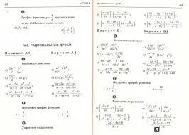 Иллюстрация из для Алгебра и геометрия класс  Иллюстрация 14 из 22 для Алгебра и геометрия 8 класс Самостоятельные и контрольные работы