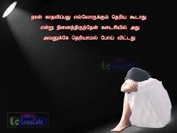 Love Failure Quotes In Tamil For Him Tamillinescafecom