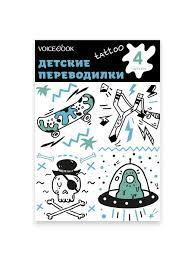 татуировка переводилка череп и инопланетянин Voicebook