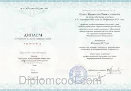 Купить диплом о профессиональной переподготовке Информационная  Ведь можно купить диплом о профессиональной переподготовке Информационная безопасность в Москве или в любом другом городе и либо заняться вплотную любым