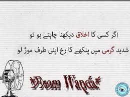 Free Download Sms Jokes Urdu Funny Wallpaper Good Morning Text
