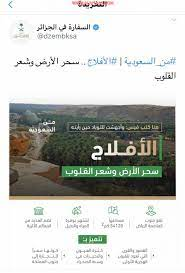 وزارة الخارجية السعودية : الأفلاج سحر الأرض وشعر القلوب - صحيفة الأفلاج  الإلكترونية