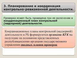 Организация контрольно ревизионной работы online presentation координационный план контрольной надзорной деятельности Координационные планы контрольной надзорной деятельности в РБ формируются органами КГК на