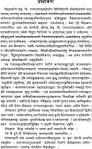 Essay on national flag in sanskrit