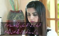 Image of sad poetry in urdu 2 lines