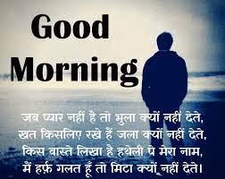best good morning love shayari image