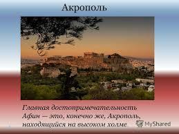 Презентация на тему Презентация к уроку по окружающему миру на  4 Акрополь Главная достопримечательность Афин это конечно же Акрополь находящийся на высоком холме