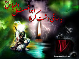 Image result for تصاویر برای حضرت عباس
