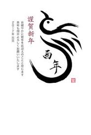 和風デザインの年賀状鳥の絵酉年 かわいい無料年賀状