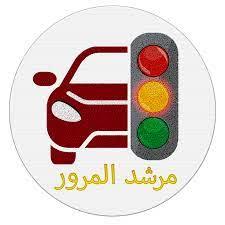 مرشد المرور - Home