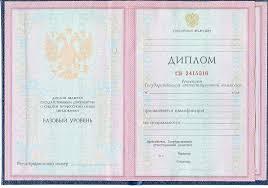 Диплом косметолога Диплом косметолога образца 1997 2003 годов