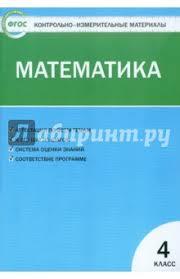 Книга Контрольно измерительные материалы Математика класс  Контрольно измерительные материалы Математика 4 класс