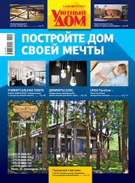 Уютный дом_ 5_2016 by PiarTon - issuu
