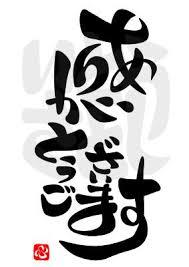 ありがとうございますで感謝を書く 美文字 漢字 イラスト筆文字